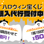 2020年ハロウィンジャンボ宝くじ・ハロウィンジャンボミニ 購入代行受付中!