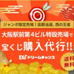 【大阪駅前第4ビル特設売場】でも年末ジャンボ宝くじの購入代行予約を開始!